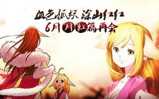 【腾讯】狐妖小红娘 27