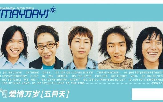 【五月天】爱情万岁-特别企划-2000