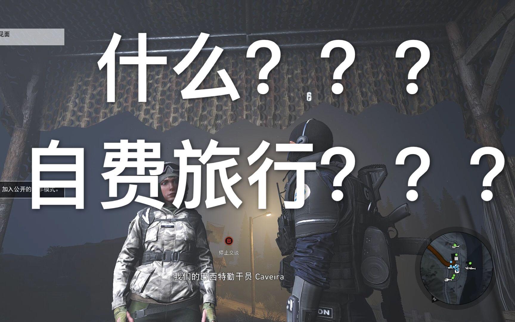 【幽灵行动:荒野】彩虹六号联合行动揭秘ELA不堪回首的过去!!!???