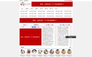 QQ娱乐网网站模板使用教程