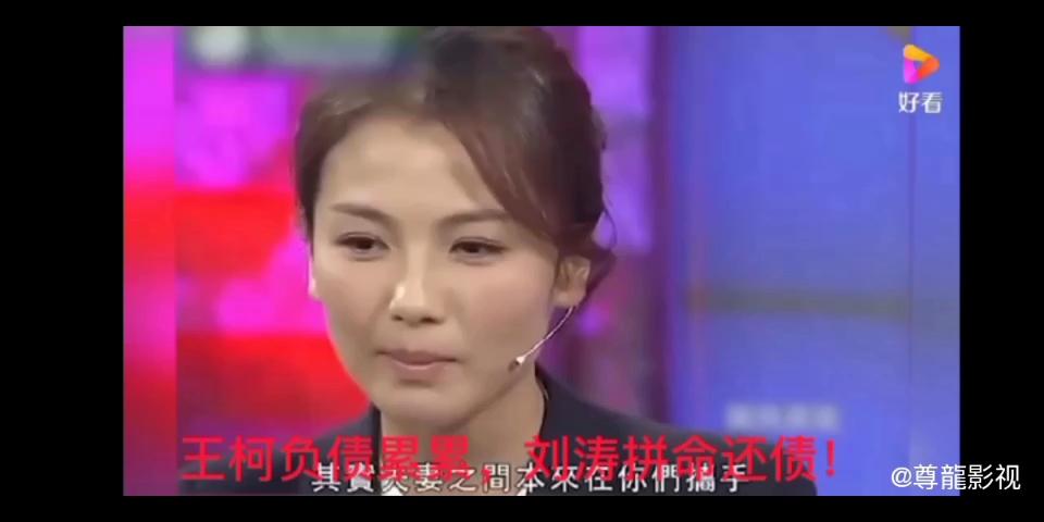 王柯负债累累,刘涛拼命赚钱还债!