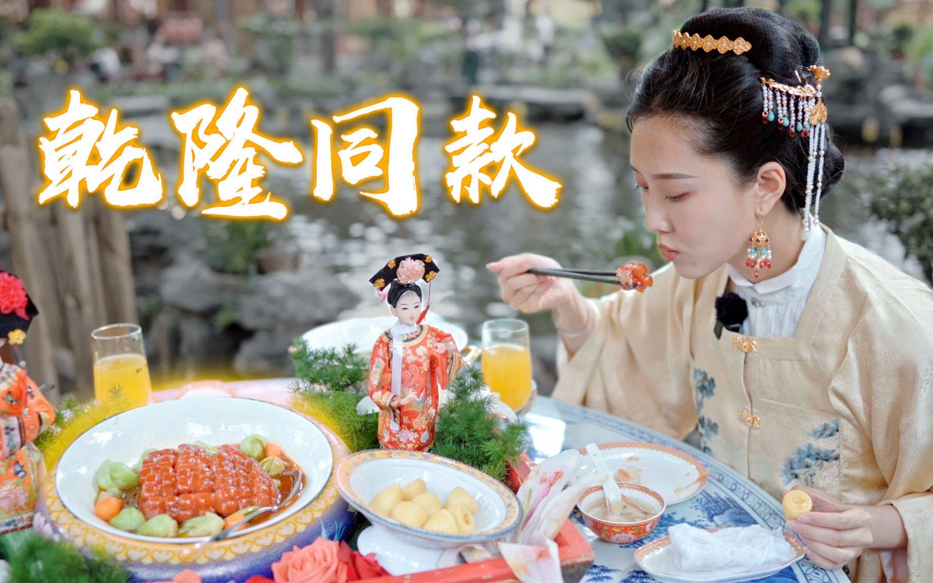 在京城王府吃宫廷菜吃到撑 连服务员都在cos清宫剧