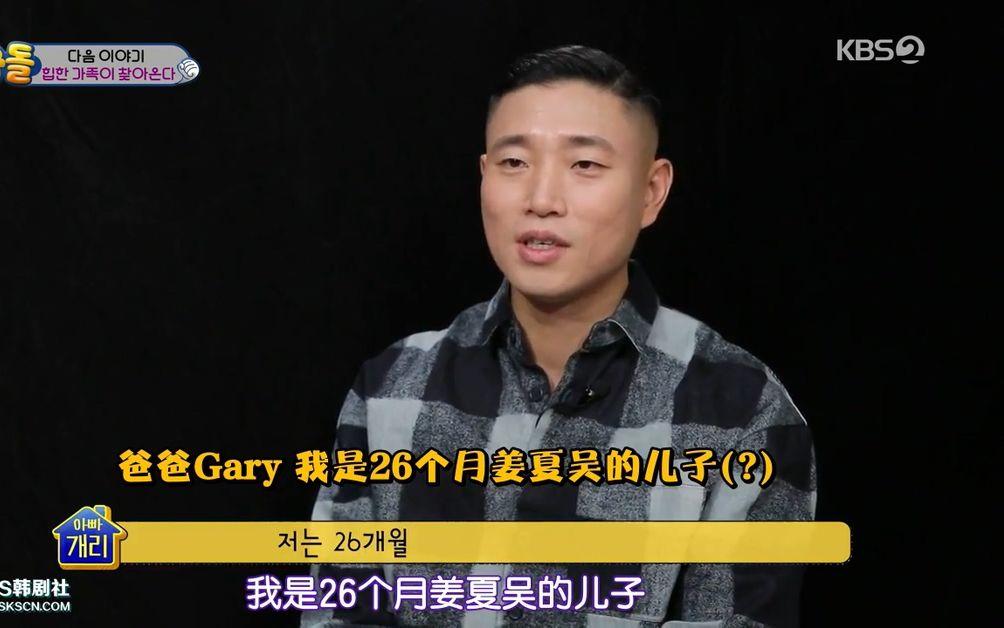 【超人回来了】姜Gary&姜夏吴CUT高清全集(更新至E322.20200126)KBS综艺中字合集持续更新20200127