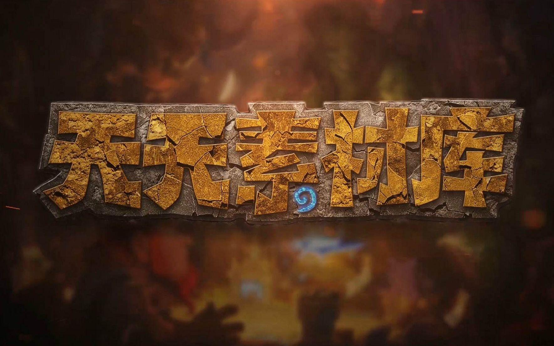 炉石传说:【天天素材库】 第149期