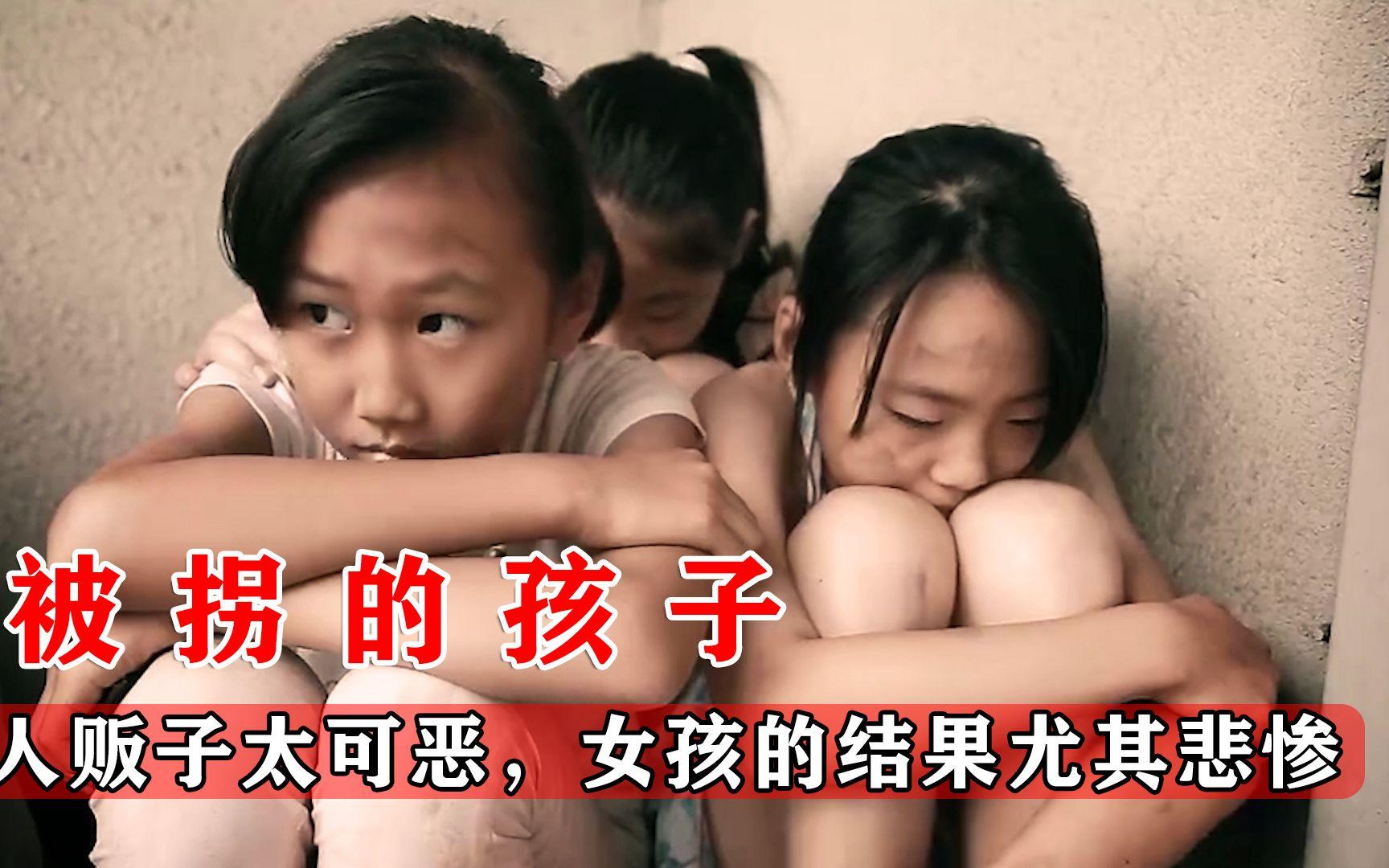 被拐的孩子是什么下场?大多数人想的太简单,女孩的结果比男孩更悲惨