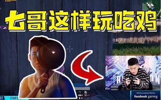 《绝地求生》【RichBrian】七哥这样玩吃鸡!!空降绝地求生S2总决赛!!(七哥比赛视角)(视频)