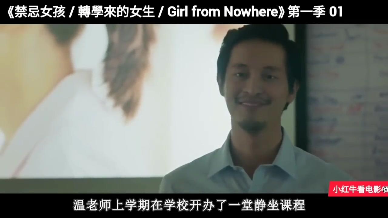 小红牛看电影  Netflix泰国第一经典惊悚悬疑剧禁忌女孩  转学来的女生13集全程高能无尿点女主娜诺鬼畜般的笑声令人瑟瑟发抖 一口气看完