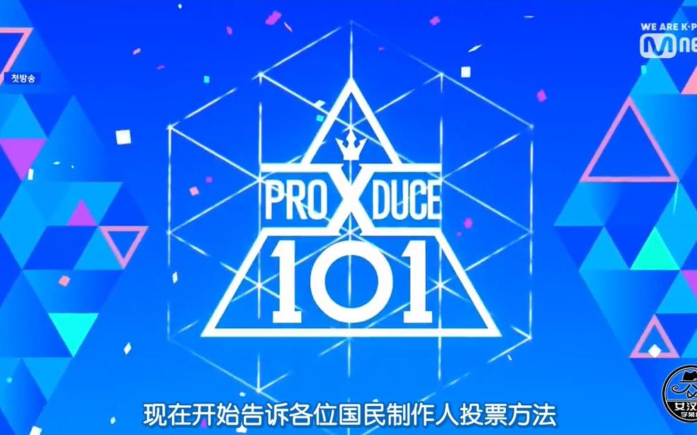 【PRODUCE X 101】高清全集(更新至E03.190517) ProduceX101第四季全场中字合集