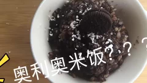 点赞 奥利奥米饭 评论官方微信图片