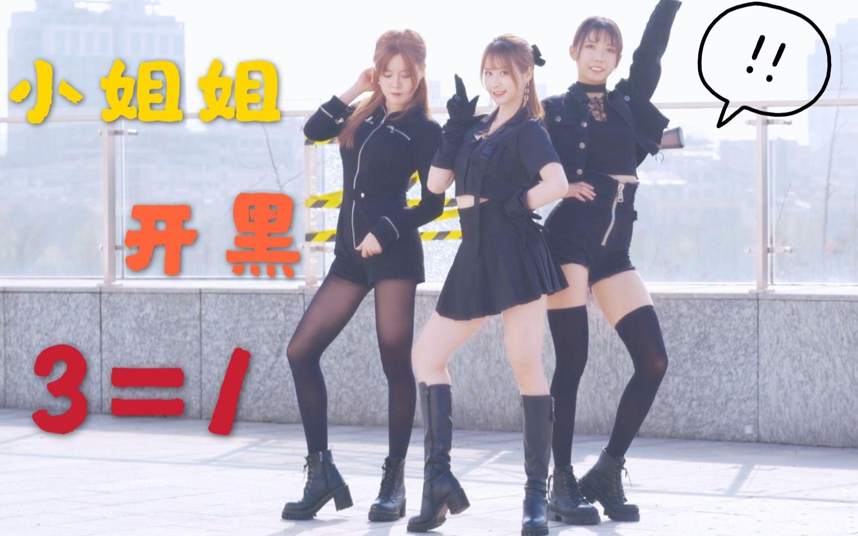 【三个御姐在线等一位队友开黑!】Flashback ❤【小仙若x莓可x短短】