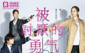 【日剧】 被讨厌的勇气 01 香里奈/加藤成亮 【人人-追新番】