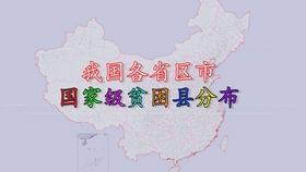江苏贫困县排名前十名gdp_最新 百强县 山东15县市上榜,这3县市迈入千亿俱乐部