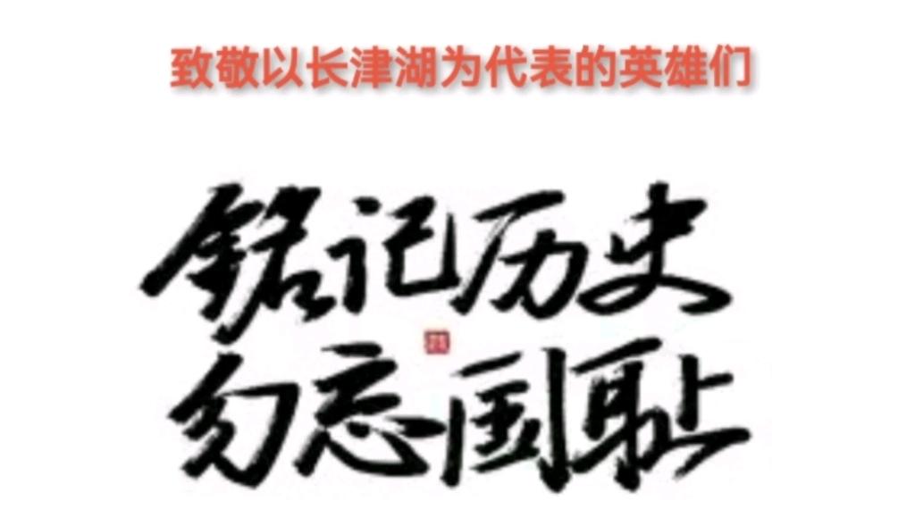 绝美的长津湖经典句子,确定不拿来当作文素材?