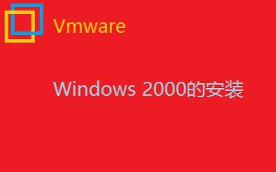 【VMWARE,假的结尾高能】WINDOWS2000的安装