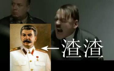 斯大林想为此解释不料元首根本不听,只好狼狈溜走.图片