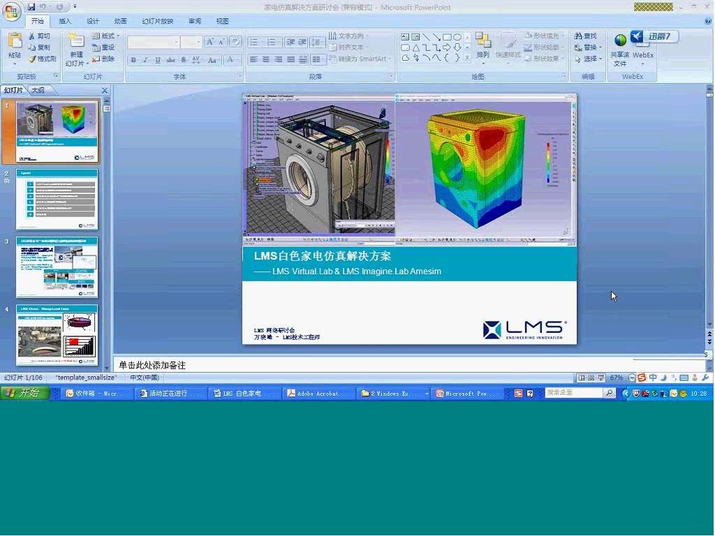 LMS 1D 内燃机设计及实时仿真-20111118