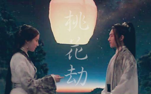 【杨洋/刘亦菲】【三生三世十里桃花】桃花劫----回首