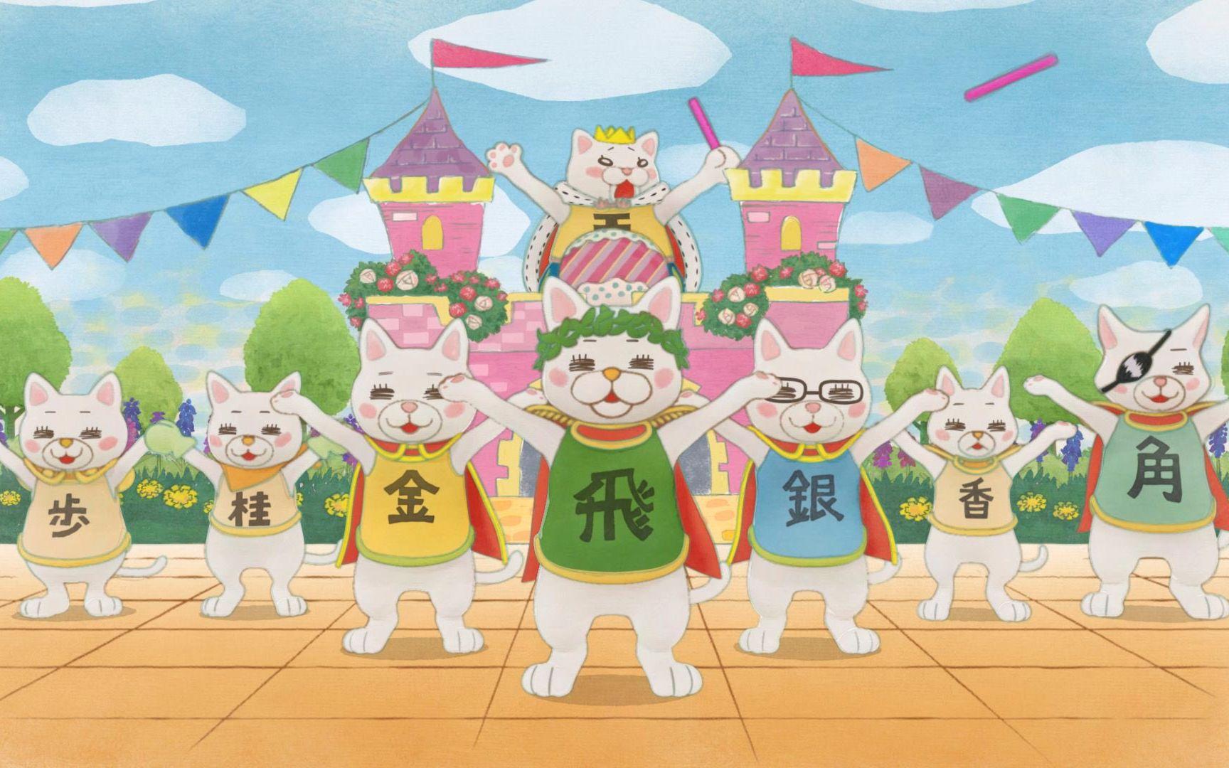 【3月的狮子】喵将棋音头【插曲完整版】图片