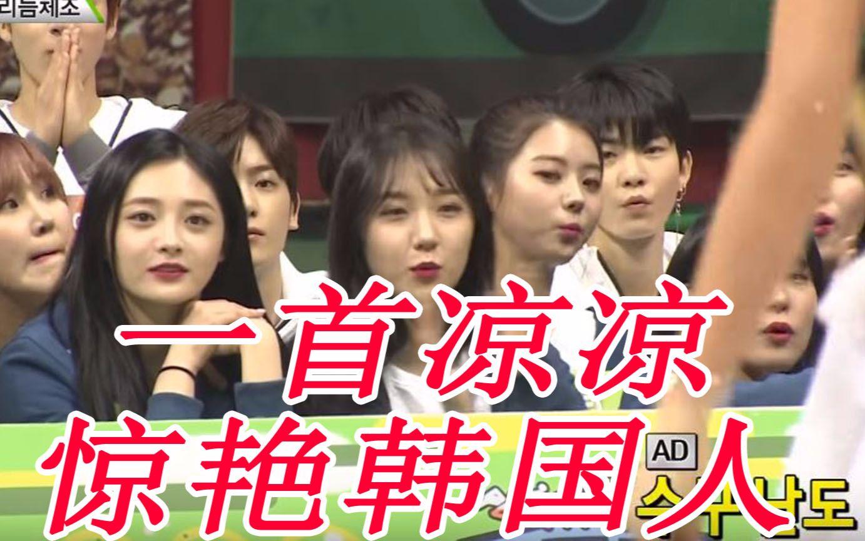中文歌曲凉凉 洁琼看呆住了 表演者还是中国妹子