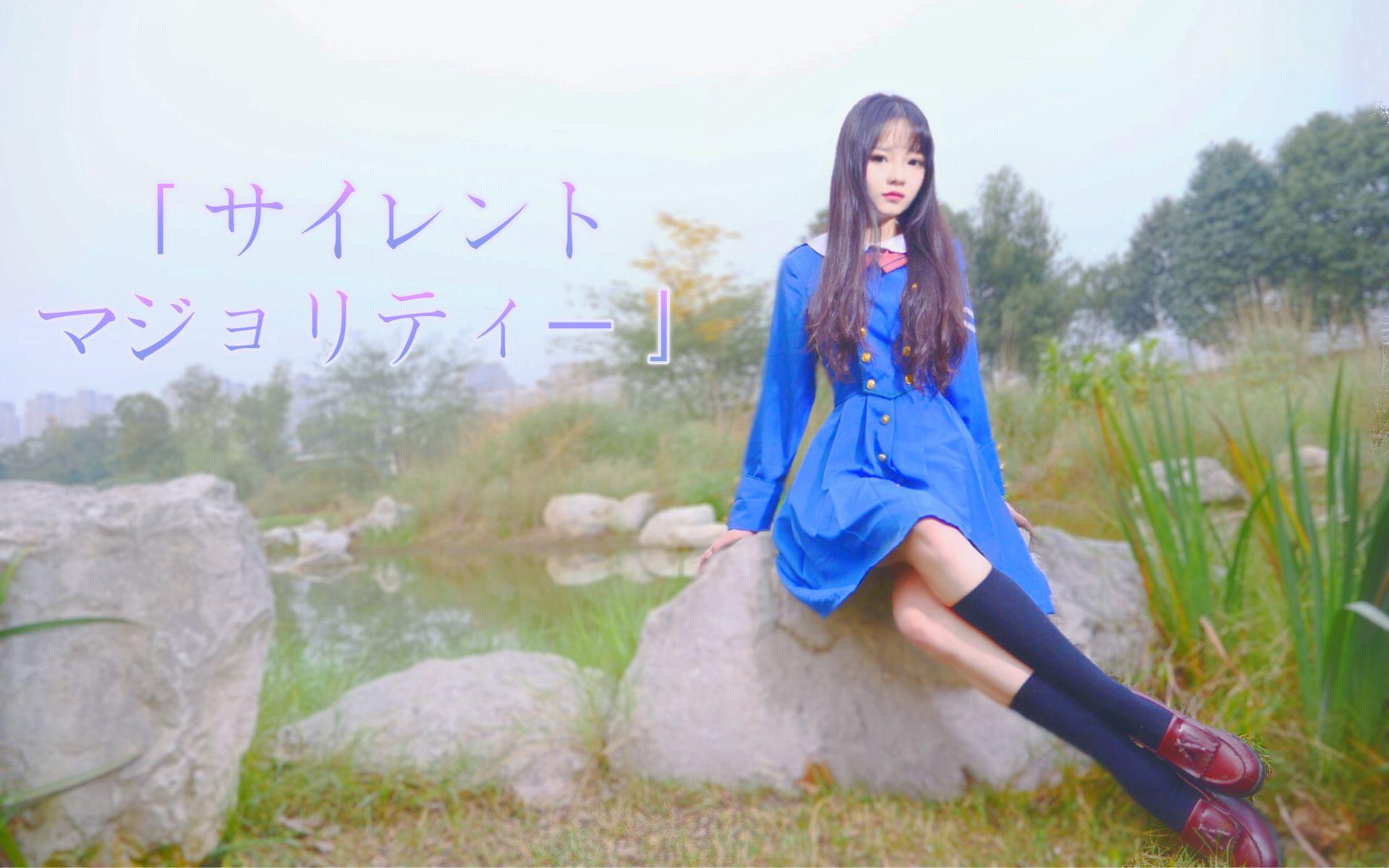 【阿呆】欅坂46◢沉默的多数派【身长170/土生位】