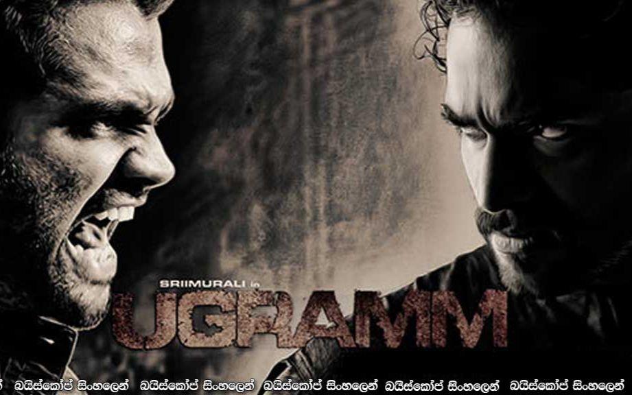 【印度 动作 剧情】无畏的勇士 ugramm 2014【印度电影】
