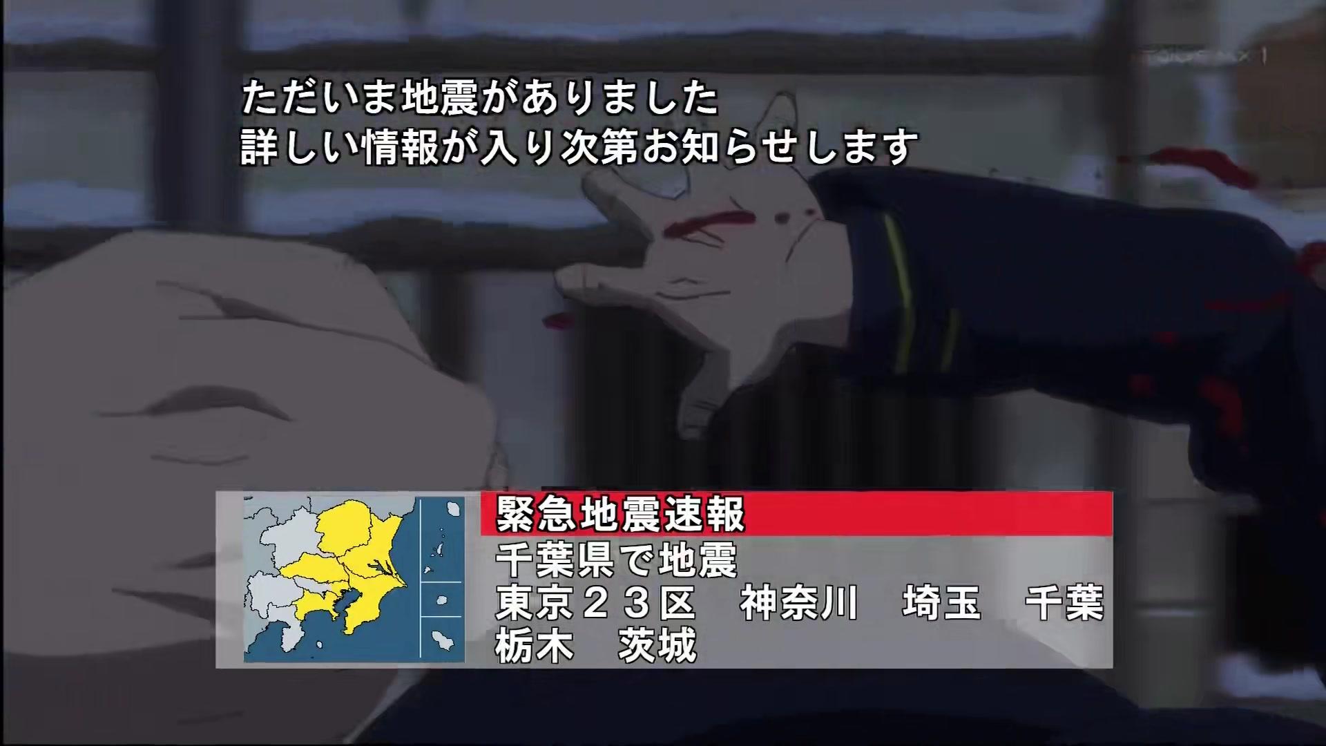情報 緊急 地震