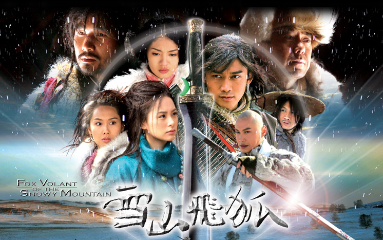 【国产/古装/武侠】雪山飞狐 2007【全40集1080P字幕版】 11