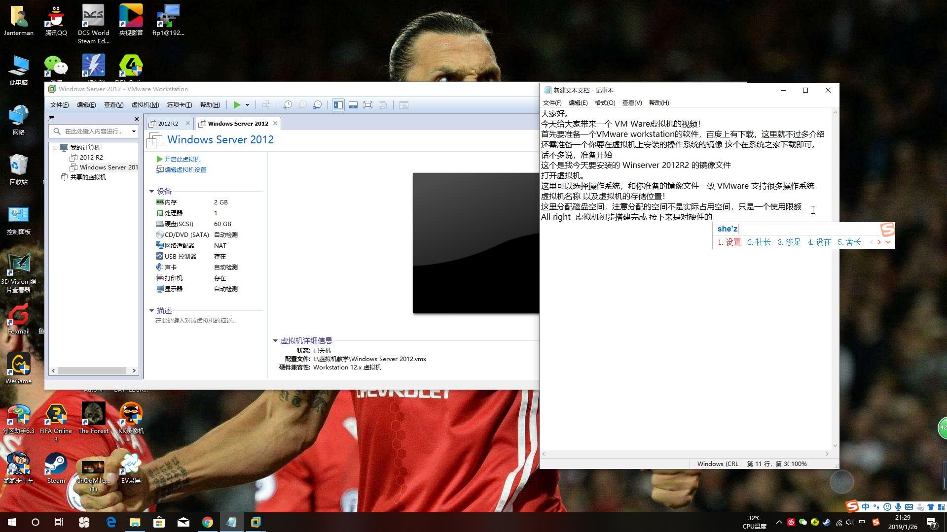 VMware Workstation虚拟机安装使用教程