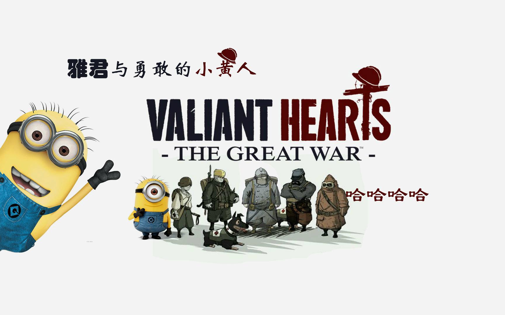 【雅君哈哈哈】勇敢的心:世界大战.不知道为什么,我们图片