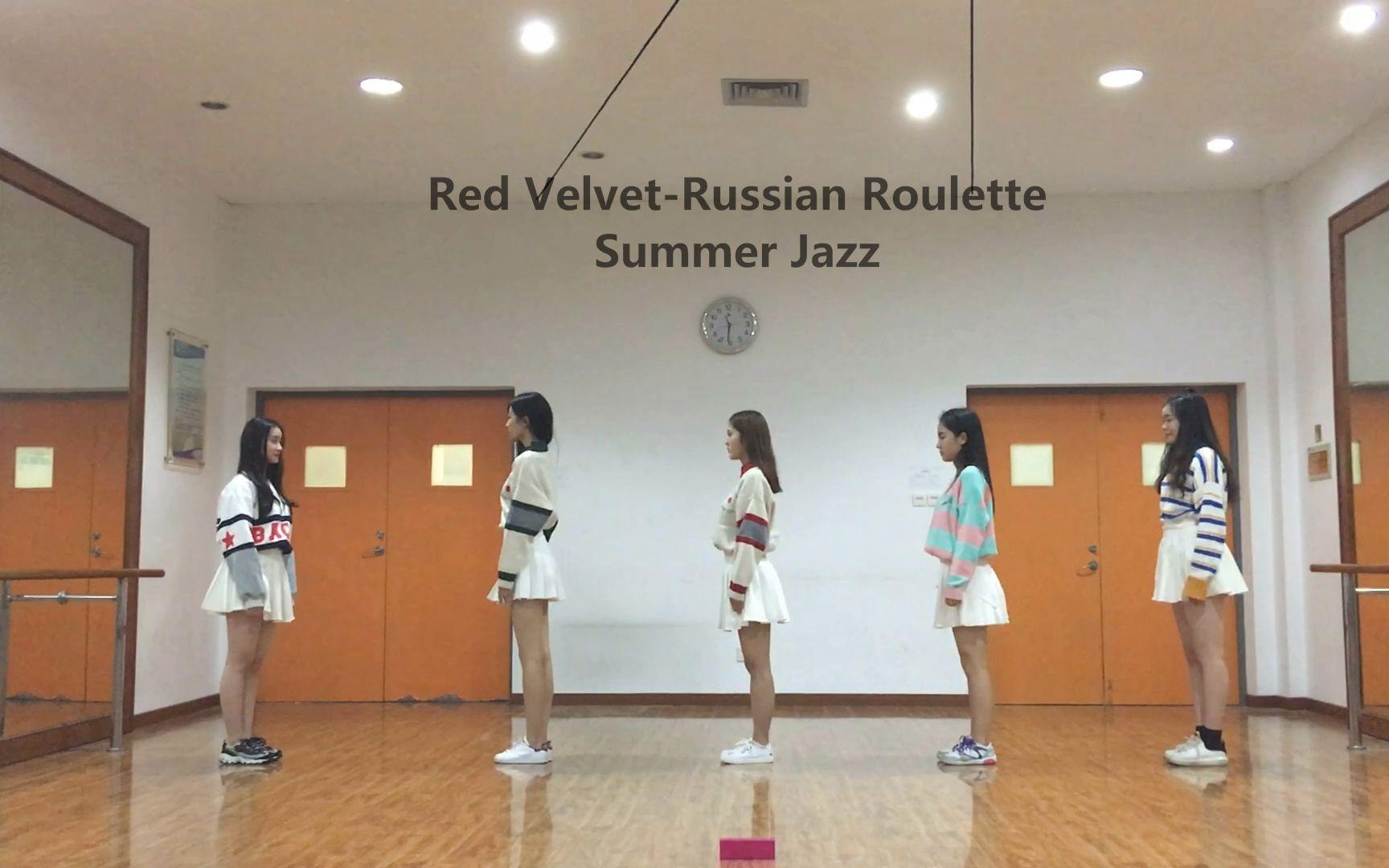 red velvet-russian roulette(summer jazz翻跳)