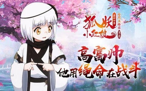 狐妖小红娘 70 苏苏智商上线