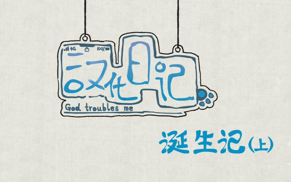 汉化日记诞生记(上)