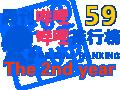 周刊哔哩哔哩排行榜#59