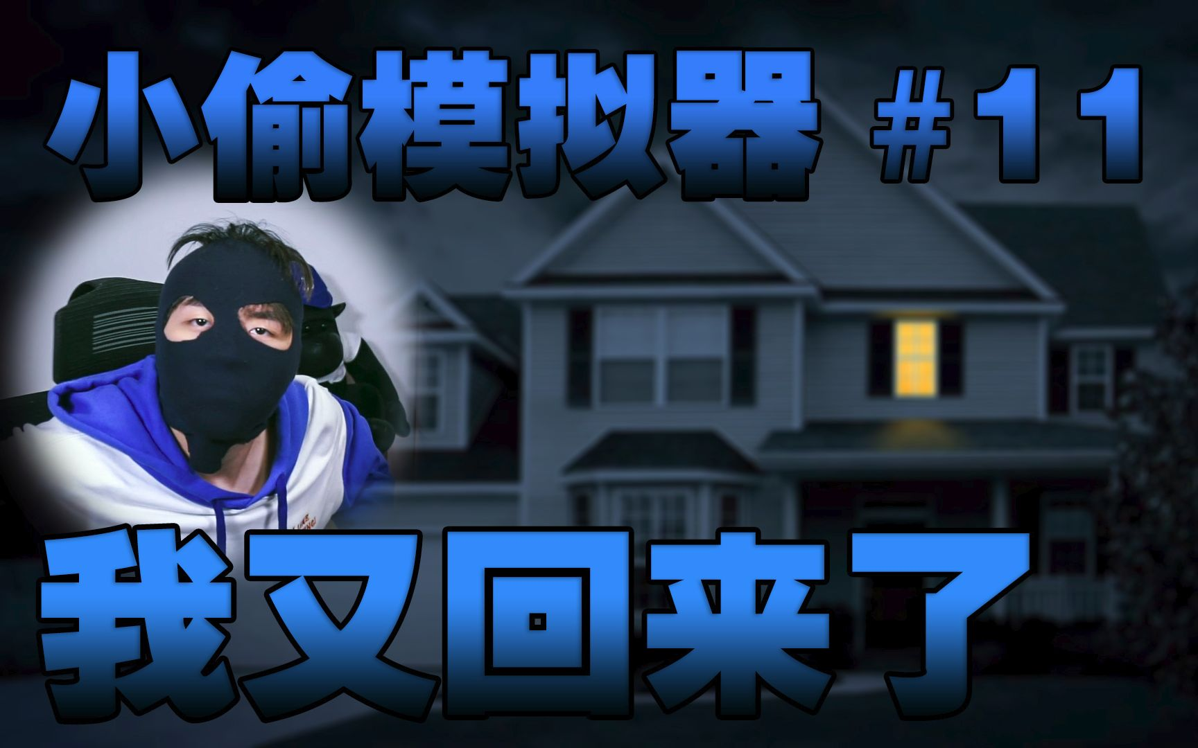 小偷模拟器#11(Sneak Thief)丨说是普通但是最不普通的一关!