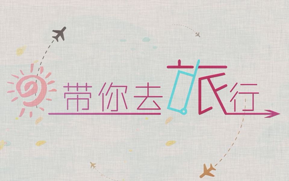 【萧忆情】带你去旅行(带你浪漫的偷耳机,嘻嘻)