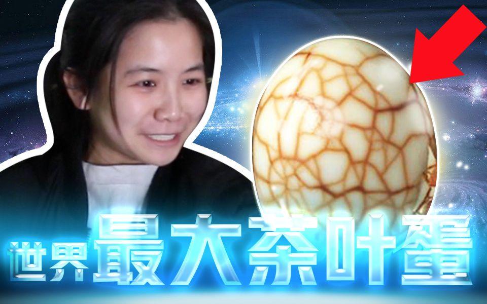 【张逗张花】做了颗世界最大的茶叶蛋!晶莹剔透,硬如钢钻,不信你看