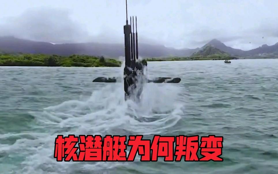 核潜舰舰长质疑核弹发射命令,竟然引来自家舰队群体攻击?