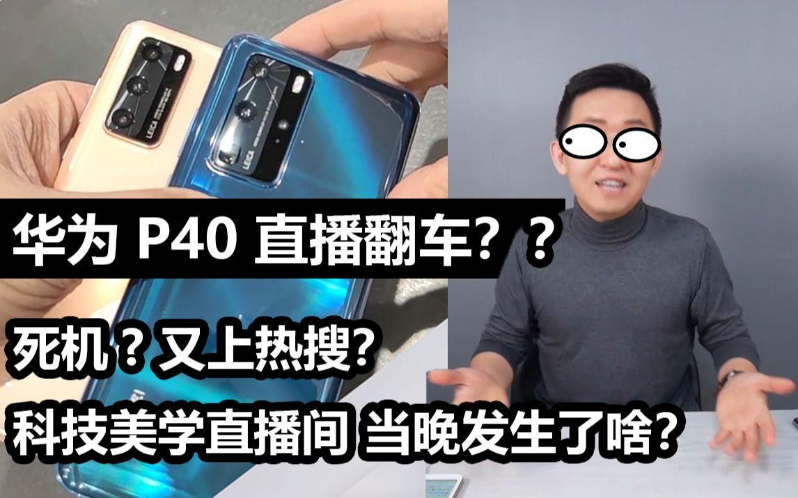 【那岩】关于华为P40直播翻车死机传言的说明 科技美学直播间当晚到底发生了啥?