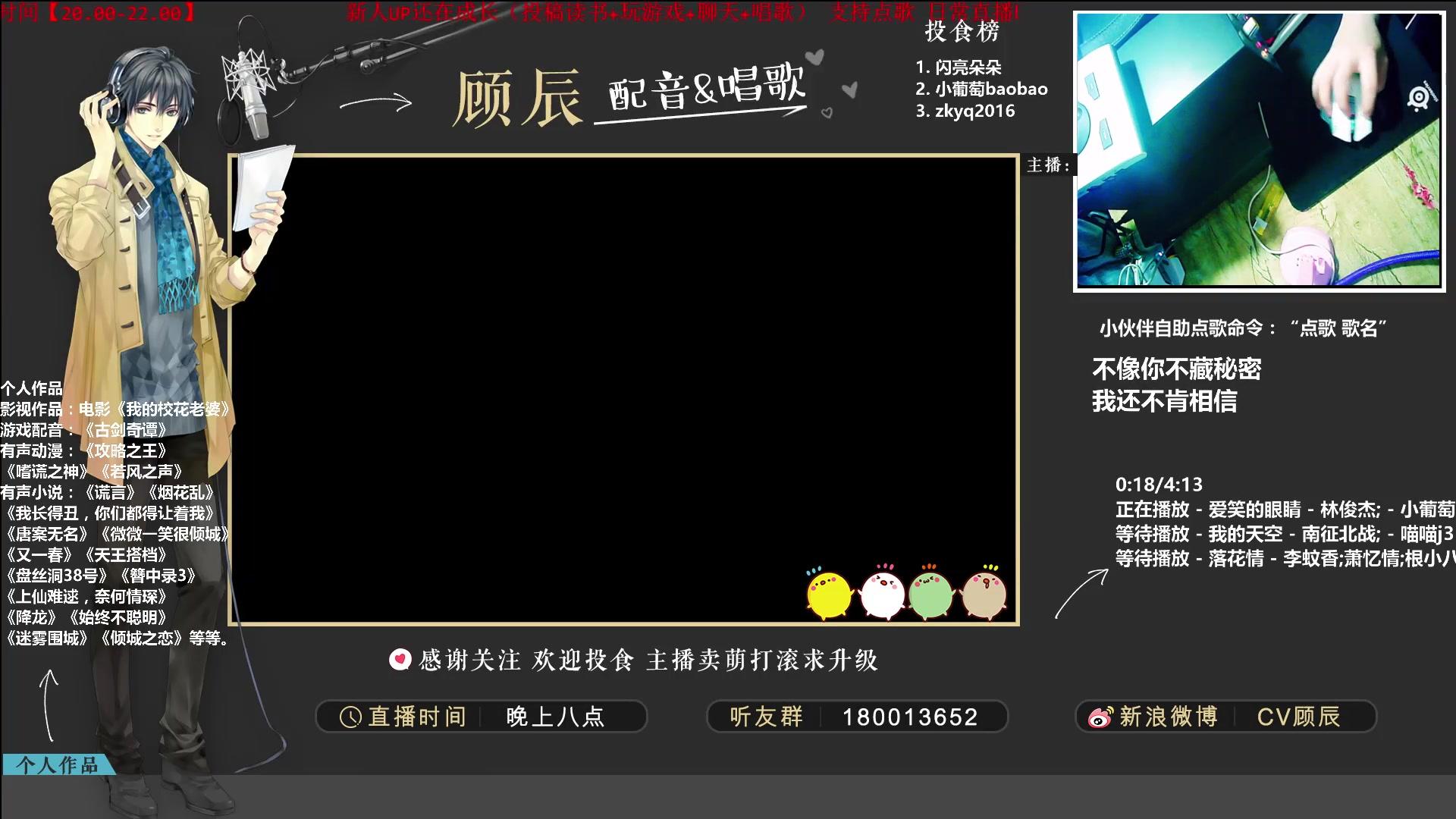 顾辰的直播屏录 5.图片