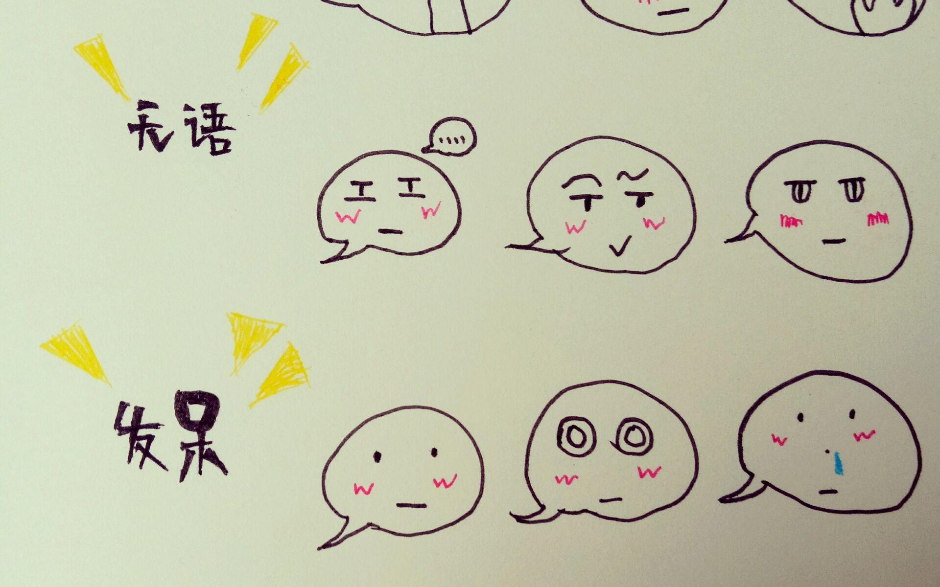 简笔画2        气泡表情 用或其他应用扫描二维码 点赞 哇~超可爱的图片