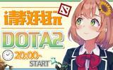 【本间向日葵】请教我玩Dota2【B站限定】