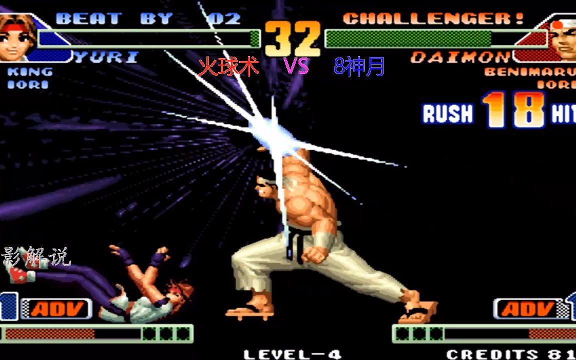 拳皇98c:大门地狱极乐落接岚之山,一套20连摔拿下由莉