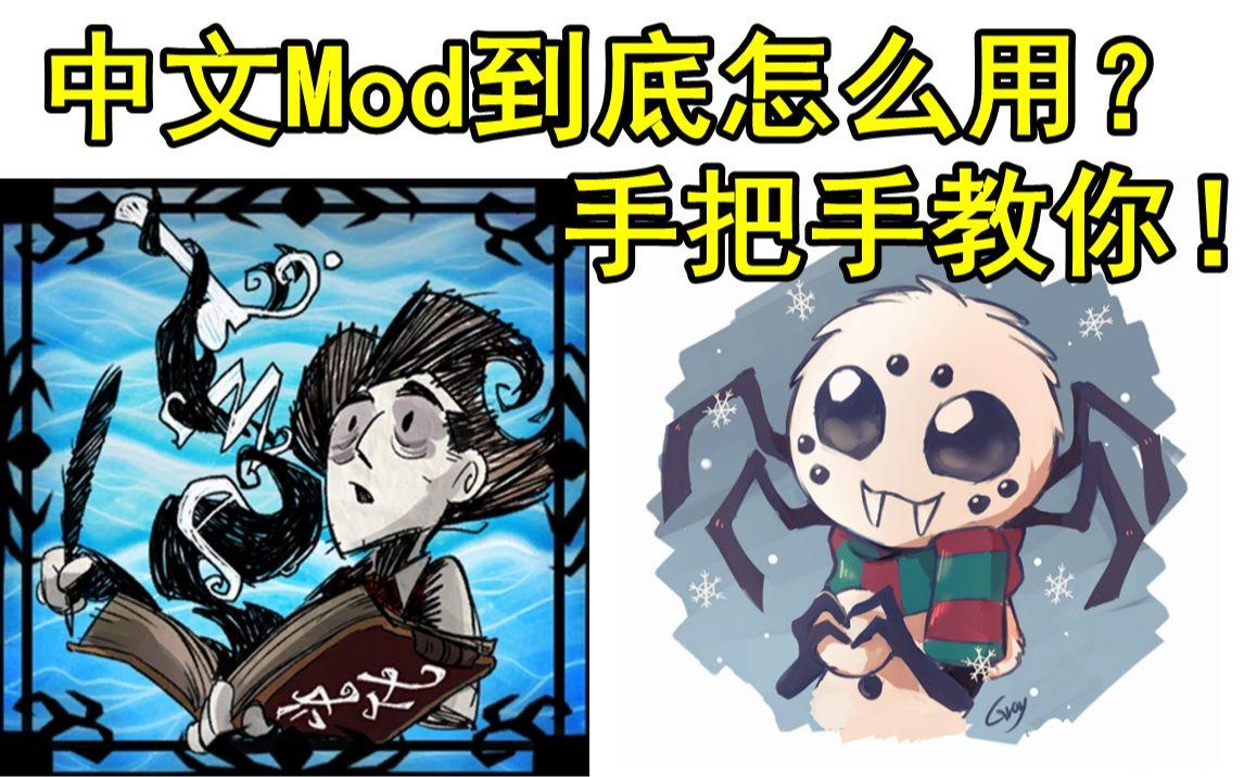 饥荒:为什么我的中文mod是乱码?Steam平台的饥荒汉化mod到底怎么用?手把手教你!