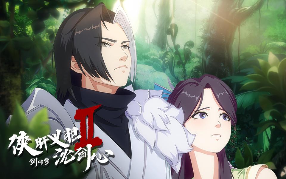 【独家】《剑网3·侠肝义胆沈剑心 第二季》 第6集:迷失荒岛