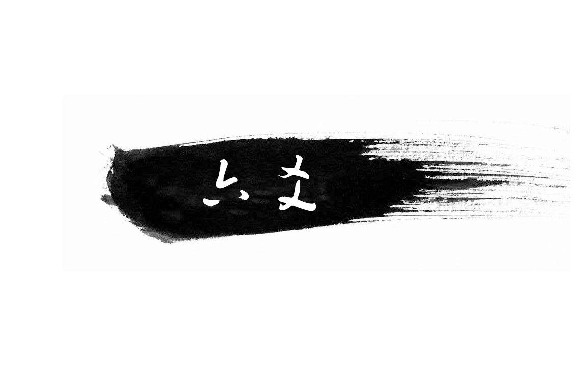 明星性爱小说_【小说yy性转】六爻预告