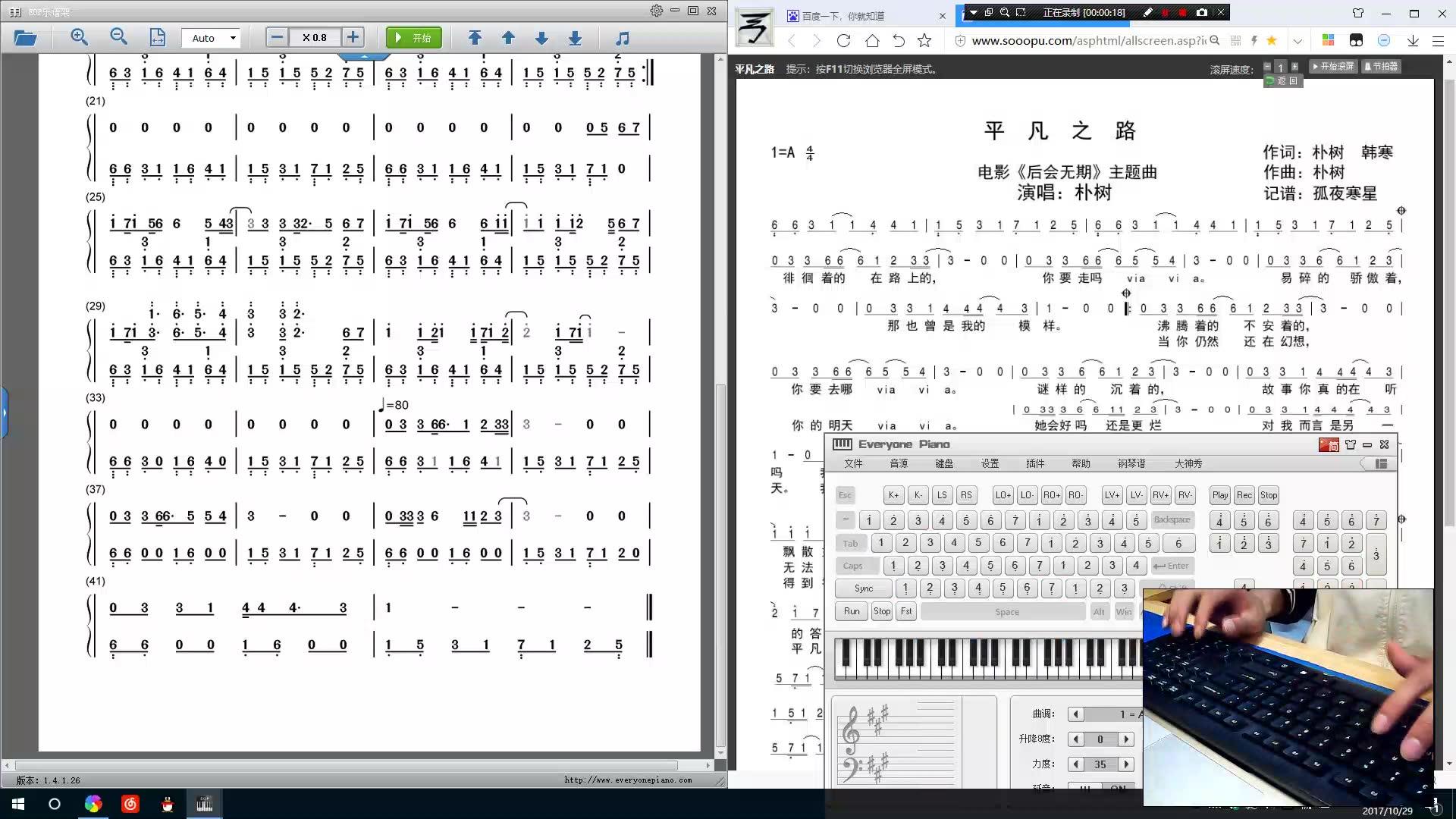 【键盘钢琴】《平凡之路》朴树 || 三万键盘钢琴演奏图片