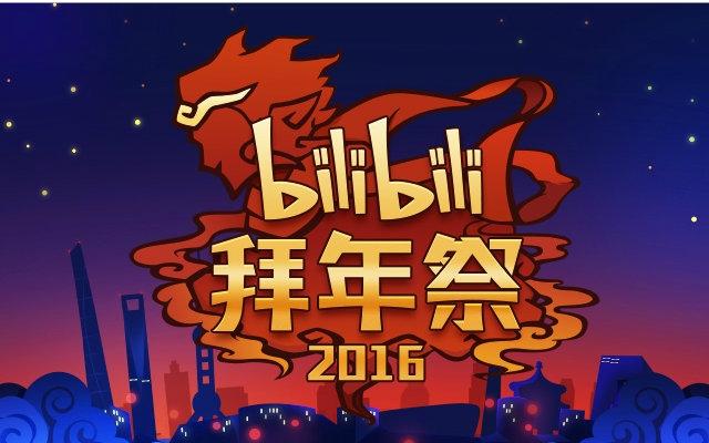 哔哩哔哩 2016 拜年祭 宣传片