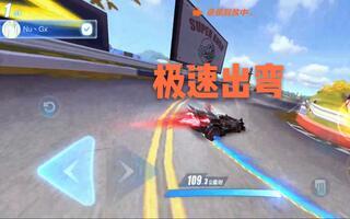 《QQ飞车》极速出弯教学,学会可以挑战大神了!QQ飞车手游(视频)