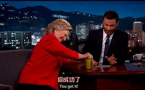 希拉里克林顿上节目开罐头证明身体健康 vanity