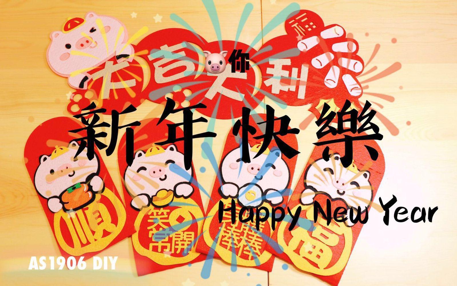【diy】手工制作猪年卡通对联门幅红包,提前祝大家猪年大吉,安康幸福!图片